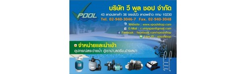 Pool Testet Equipment