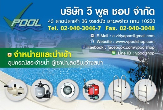 vpool shop co.,ltd